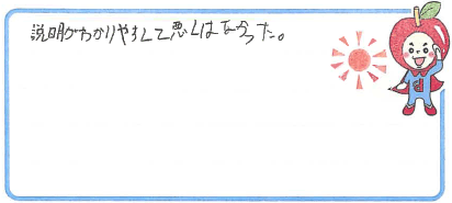 S君(大阪狭山市)からの口コミ