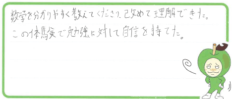 K君(東広島市)からの口コミ