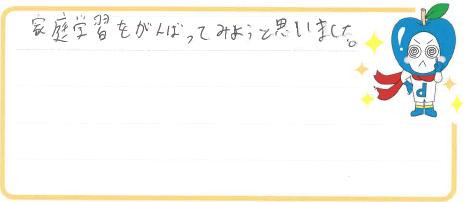 Y君(高知市)からの口コミ