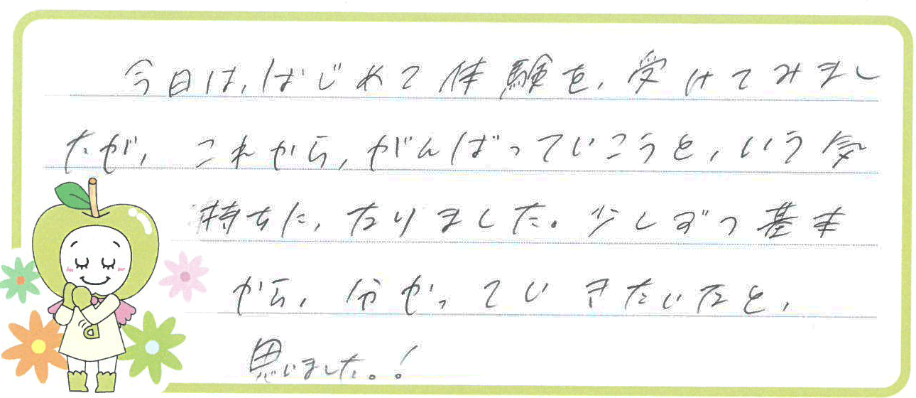 Yちゃん(北九州市小倉南区)からの口コミ