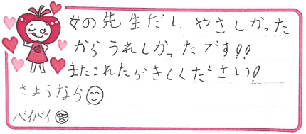 Nちゃん(大津市)からの口コミ