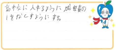 R君(豊田市)からの口コミ