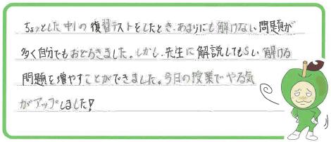 Aちゃん(豊橋市)からの口コミ