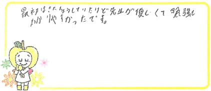 K君(伊丹市)からの口コミ