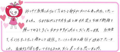 Rちゃん(姫路市)からの口コミ