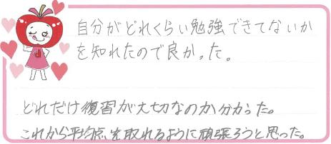 Mちゃん・Hちゃん(春日井市)からの口コミ