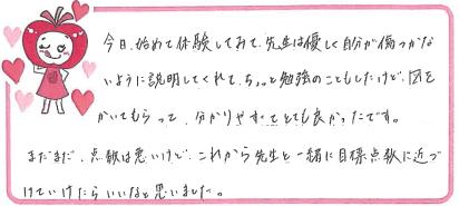 Sちゃん(貝塚市)からの口コミ