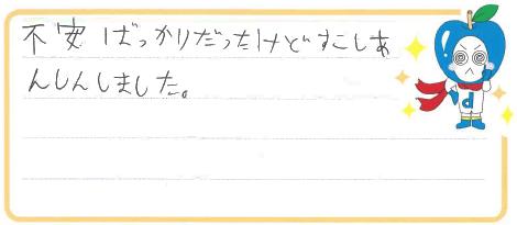 K君(四日市市)からの口コミ