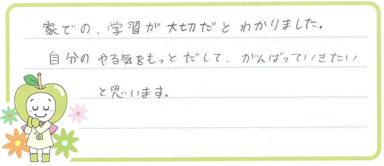 Hちゃん(北九州市小倉北区)からの口コミ