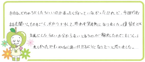 Hちゃん(春日井市)からの口コミ
