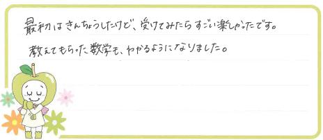 Oちゃん(福井市)からの口コミ
