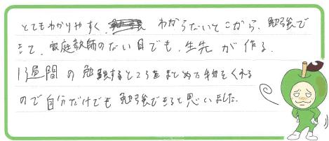 S君(高松市)からの口コミ