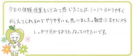 H君(松本市)からの口コミ