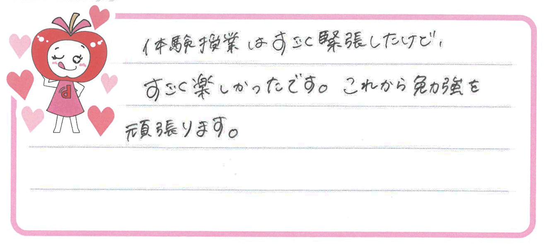 Nちゃん(宮崎市)からの口コミ
