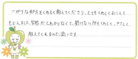 M君(松本市)からの口コミ