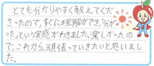 M君(佐賀市)からの口コミ