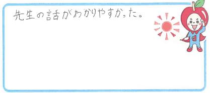 H君(神戸市東灘区)からの口コミ