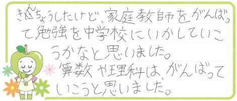 I君(四日市市)からの口コミ