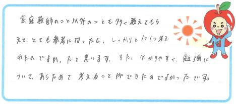 Hちゃん(徳島市)からの口コミ