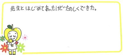 K君(京都市右京区)からの口コミ