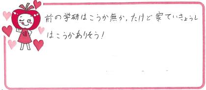 Wちゃん(京都市北区)からの口コミ