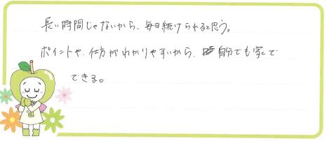 Kちゃん(福山市)からの口コミ
