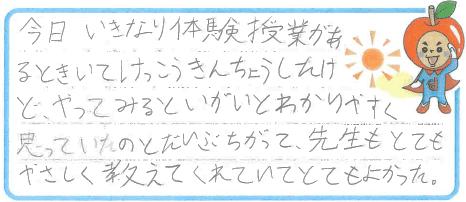 R君(福井市)からの口コミ