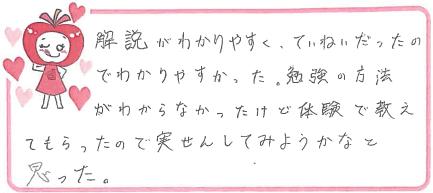 Rちゃん(大津市)からの口コミ