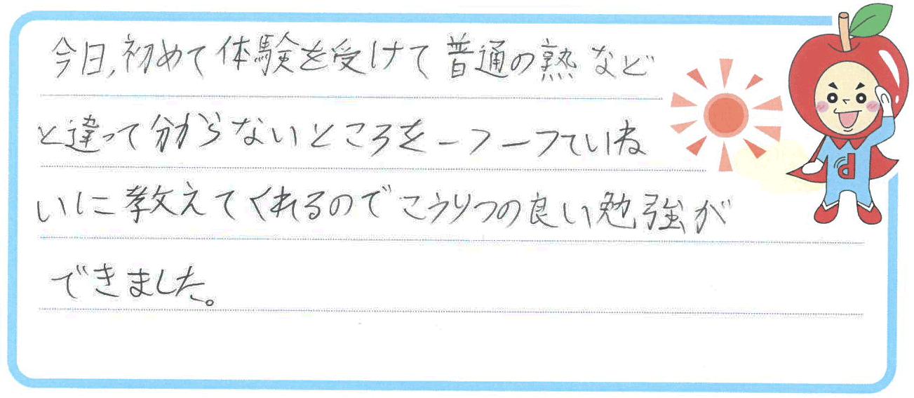 Y君(北九州市)からの口コミ