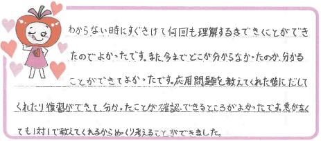 Mちゃん(福井市)からの口コミ