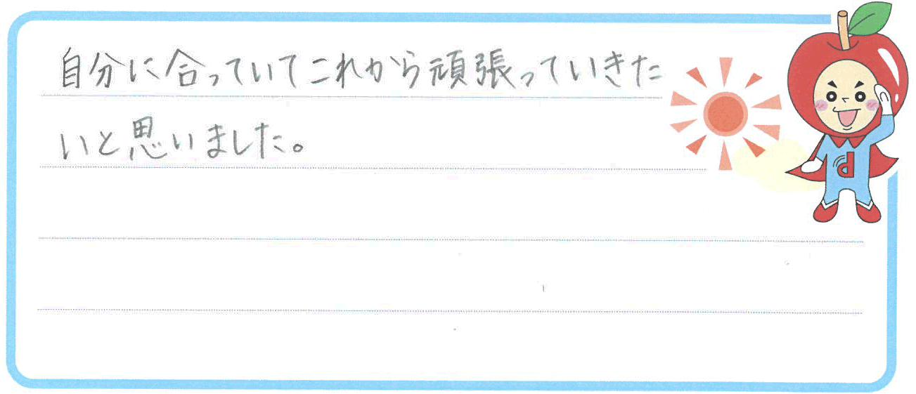 Tちゃん(大分市)からの口コミ