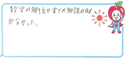 Y君(西宮市)からの口コミ