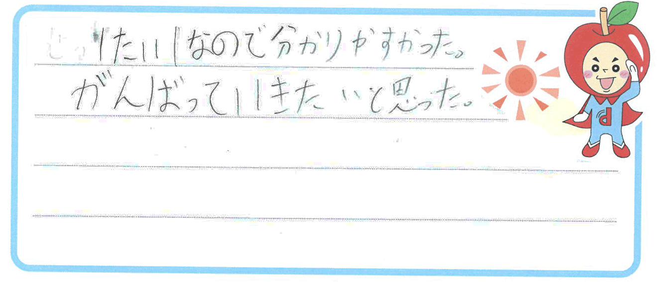 R君(佐賀市)からの口コミ