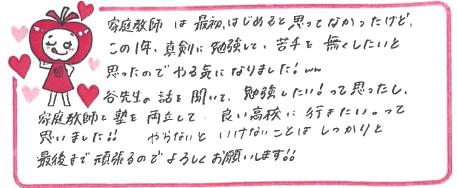 Aちゃん(草津市)からの口コミ