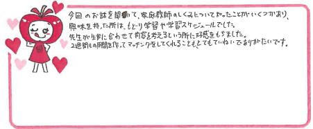 Nちゃん(岸和田市)からの口コミ