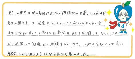 Rちゃん(豊橋市)からの口コミ