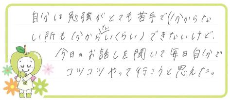 Mちゃん(福山市)からの口コミ