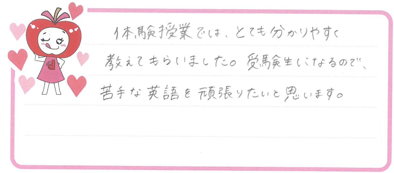 なっちゃん(福岡市東区)からの口コミ