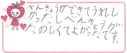 Sちゃん(奈良市)からの口コミ