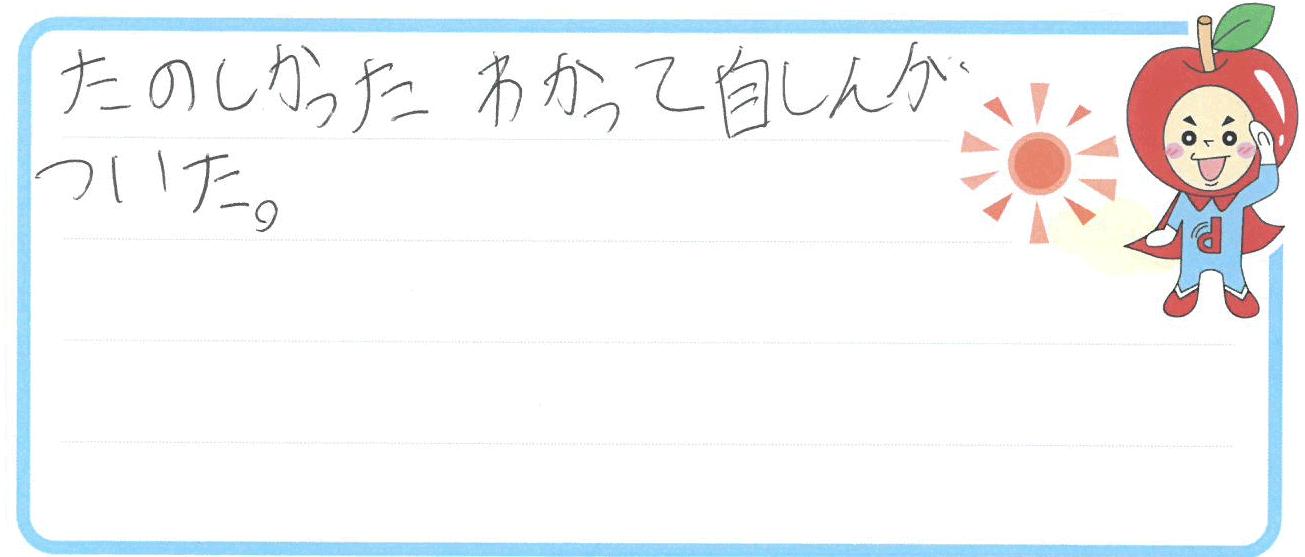 K君(大分市)からの口コミ