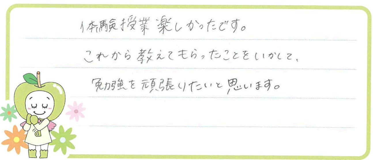 ゆうかりんちゃん(大分市)からの口コミ