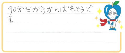 R君(高知市)からの口コミ