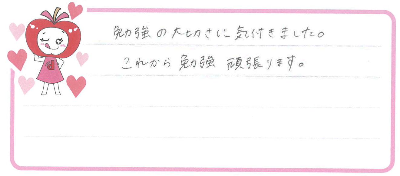 なーちゃん(佐賀市)からの口コミ