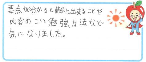 H君(岡山市東区)からの口コミ