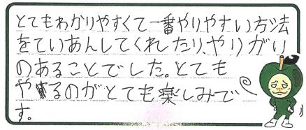 K君(倉敷市)からの口コミ
