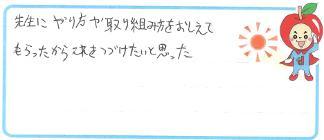 T君(新居浜市)からの口コミ
