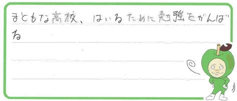 K君(春日井市)からの口コミ