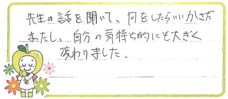 Y君(茨木市)からの口コミ