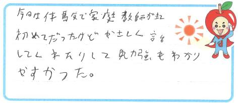 A君(鳥取市)からの口コミ