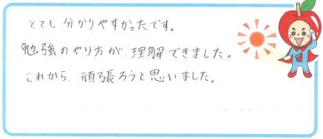 Rちゃん(高松市)からの口コミ